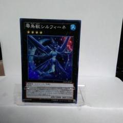 "Thumbnail of ""遊戯王 零鳥獣シルフィーネ"""