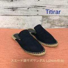 "Thumbnail of ""Titirar スエード調サボサンダル L(24cm相当) NVY"""
