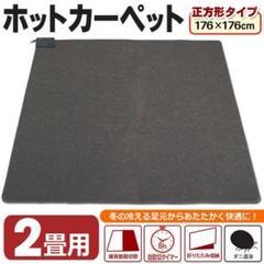 "Thumbnail of ""2畳用 電気カーペット 176×176cm ホットマット床暖房 ホットカーペット"""