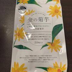 金の菊芋 血糖値に評判のサプリメント・金の菊芋の効果