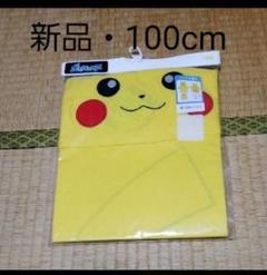 """Thumbnail of """"100cm なりきり半袖パジャマ(ピカチュウ)"""""""