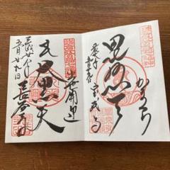"Thumbnail of ""御城印 御朱印 鎌倉 八幡宮 御朱印帳"""