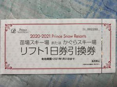 """Thumbnail of """"かぐらスキー場 リフト 1日券"""""""
