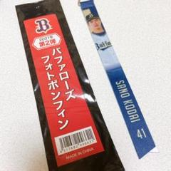 "Thumbnail of ""オリックス 佐野皓大 ボンフィン"""