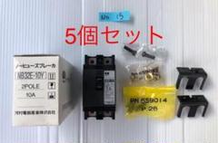"Thumbnail of ""【新品 未使用】河村電器産業 NB32E-10Y   5個セット"""