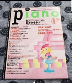 "Thumbnail of ""piano 月刊ピアノ 2006年4月"""