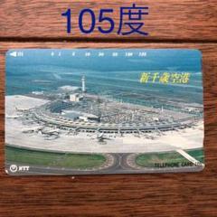 "Thumbnail of ""テレホンカード105"""