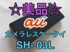 "Thumbnail of ""美品 au☆SH-03L(ブラック)0222004765 7/7"""