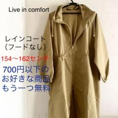 """Thumbnail of """"【Live in comfort】レインコート"""""""