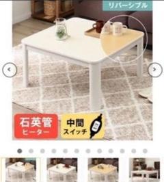 """Thumbnail of """"ニトリこたつテーブル 札幌市内まで取りに来てくださる方限定"""""""
