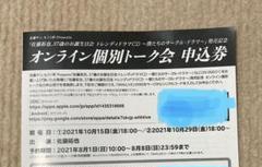 "Thumbnail of ""佐藤サン、もう1杯 Presents オンライン個別トーク会 特典コード"""