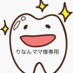 "Thumbnail of ""りなんママ様専用ページ"""