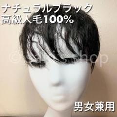 """Thumbnail of """"【つむじパーマ3Dヘアピース】 医療用 ウィッグ 脱毛症 人毛100% ブラック"""""""