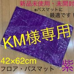 """Thumbnail of """"マイクロファイバー バスマット 紫"""""""