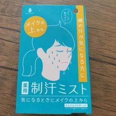 "Thumbnail of ""【新品】未使用品 アセトメルフェイスミスト Asetmel"""