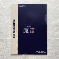 "Thumbnail of ""♡ ベルリン・コーミッシェ・オーパー  オペラ 魔笛 プログラム ♡"""