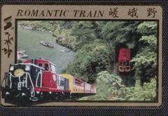【鉄道テレカ】ROMANTIC TRAIN 嵯峨野テレホンカード