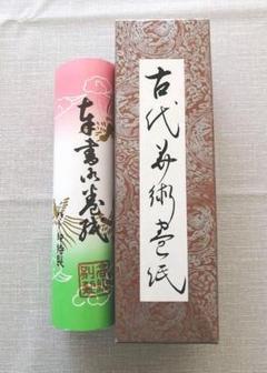 "Thumbnail of ""書道用巻紙 2種類"""
