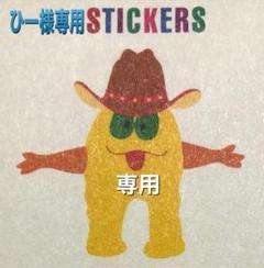 "Thumbnail of ""6、ひー様専用 5/6"""