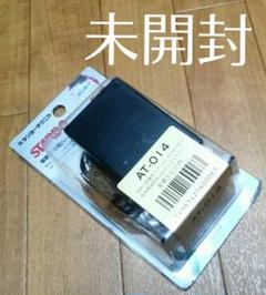 "Thumbnail of ""◆最終値下げ!未開封!STARBO スターボ用キーアンロックアダプター"""