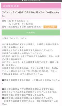 "Thumbnail of ""沖縄シュタイン 8/22  アインシュタイン チケット"""