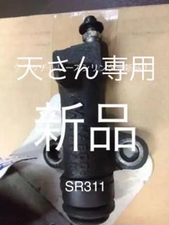 "Thumbnail of ""希少!   ダットサンフェアレディSR311  クラッチレリーズシリンダー!"""