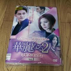 "Thumbnail of ""ふ189 華麗なる2人- ミセスコップ2 -[レンタル落ち] (全12巻セット)"""