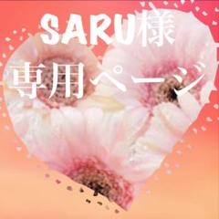 "Thumbnail of ""SARU様専用ページ"""