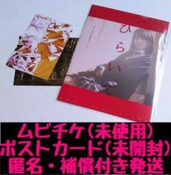 """Thumbnail of """"映画 ひらいて ムビチケとポストカードのセット(未使用・未開封)"""""""