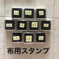 "Thumbnail of ""布用スタンプ 黒"""