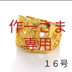 """Thumbnail of """"龍 ゴールド リング メンズ おしゃれ 指輪 ヒップホップ レディース 16号"""""""