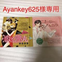"""Thumbnail of """"★ Ayankey625様専用★チーズ! ふろくCD  ④⑤  2枚セット"""""""