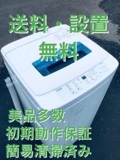 """Thumbnail of """"♦️EJ806B Haier全自動電気洗濯機 【2019年製】"""""""