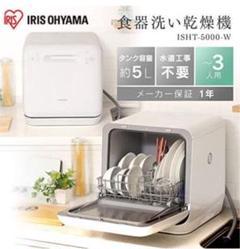 "Thumbnail of ""アイリスオーヤマ 食洗機 食器洗い乾燥機"""