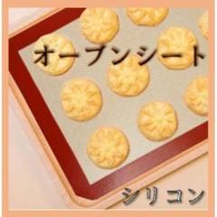 """Thumbnail of """"シルパン 繰り返し使用可能オーブンシート 24cm×34cm"""""""