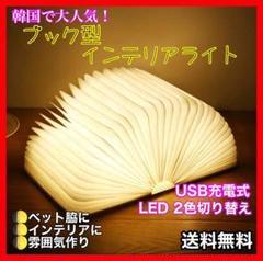 """Thumbnail of """"ブック型ライト ブラウン USB充電 コードレス ランタン ベッドライト"""""""