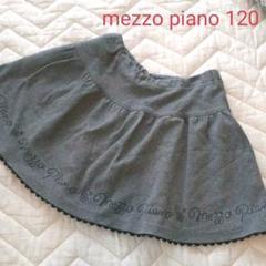"Thumbnail of ""メゾピアノ 120  スカート グレー"""