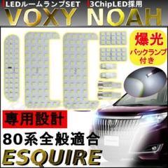 """Thumbnail of """"ノア/ヴォクシー/エクスファイア VOXY LED ルームランプ バックランプ"""""""