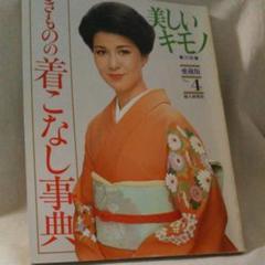 "Thumbnail of ""美しいキモノ1979年愛蔵版No.4"""