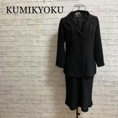 """Thumbnail of """"クミキョク レディースM ブラックフォーマル セットアップ ジャケット スカート"""""""