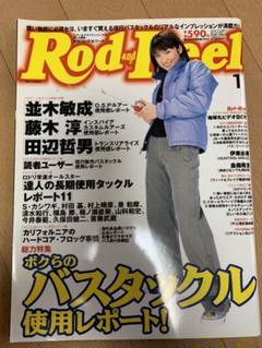 "Thumbnail of ""Rod&Reel 2004年1月号"""