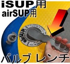 "Thumbnail of ""インフレータブルSUP用 バルブ 交換 レンチ airSUP用 パドルボード用"""