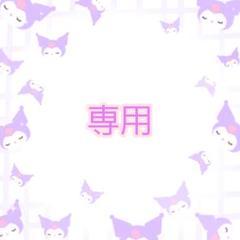 "Thumbnail of ""おきみ様 専用"""