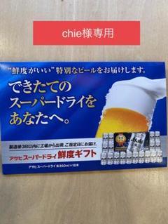 """Thumbnail of """"アサヒスーパードライ 新鮮ギフト"""""""