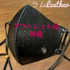 "Thumbnail of ""(本革) ラム革 レザーマスク ラムレザー アウトレット品"""