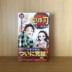 "Thumbnail of ""鬼滅の刃 23巻"""