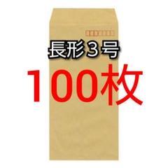 """Thumbnail of """"☆新品☆ 長形3号 ( 長3 ) 封筒 100枚"""""""