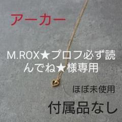 "Thumbnail of ""アーカー 18KYG ハートネックレス"""
