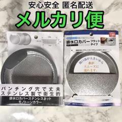 "Thumbnail of ""新品 ステンレス 排水口カバー ゴミ受け ネット 2点セット"""