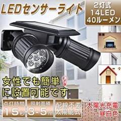 "Thumbnail of ""⭐️新品⭐️屋外 1.4W×2灯 LEDソーラーセンサーライト"""